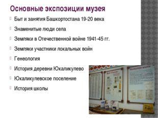 Основные экспозиции музея Быт и занятия Башкортостана 19-20 века Знаменитые л
