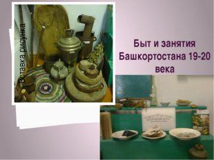 Быт и занятия Башкортостана 19-20 века