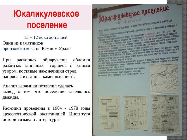 Юкаликулевское поселение 13 – 12 века до нашей Один из памятников бронзового...