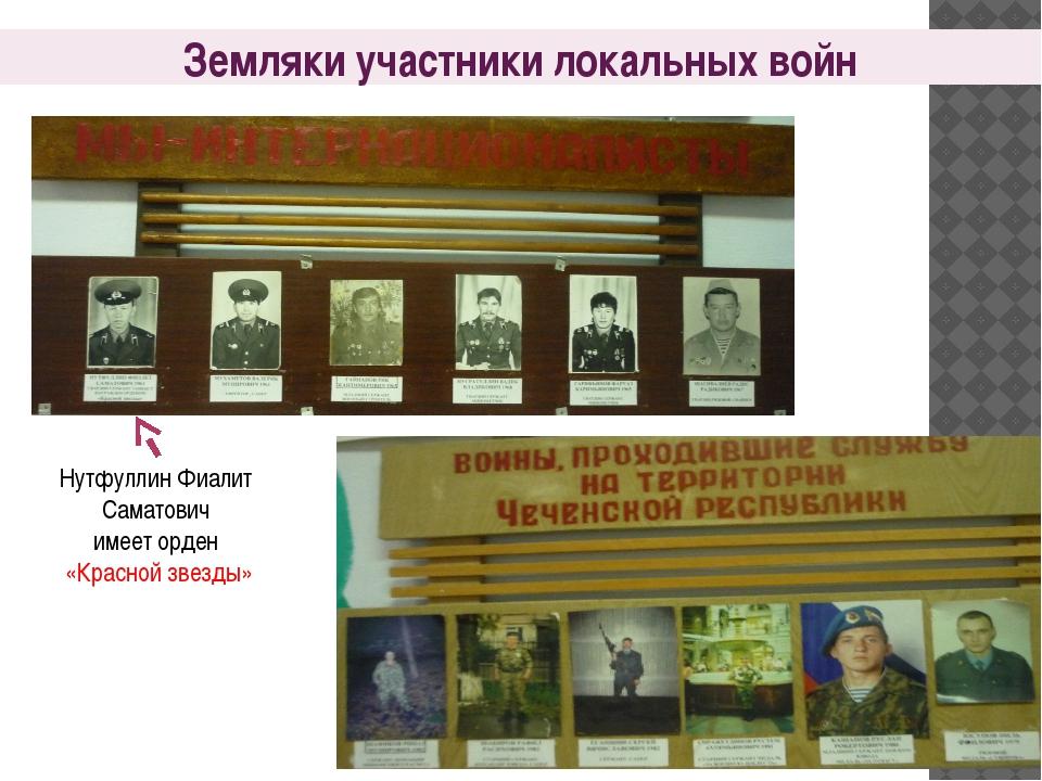 Земляки участники локальных войн Нутфуллин Фиалит Саматович имеет орден «Крас...