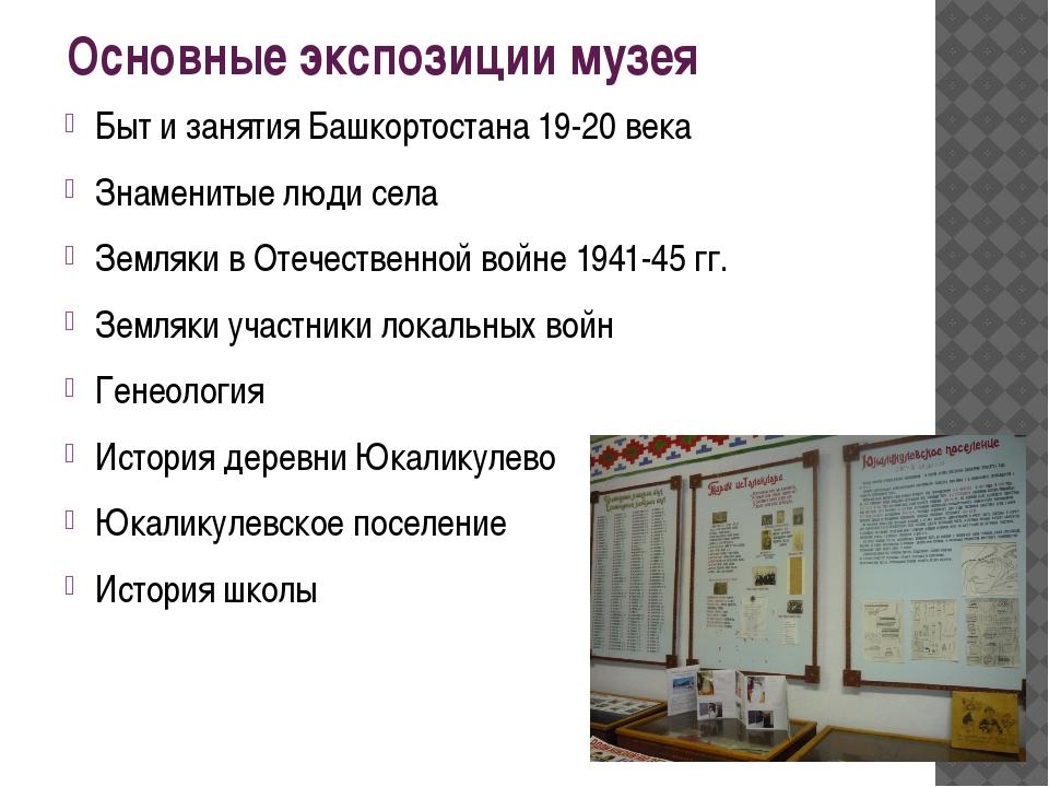 Основные экспозиции музея Быт и занятия Башкортостана 19-20 века Знаменитые л...