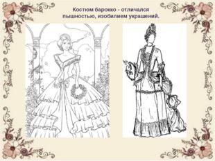 Костюм барокко - отличался пышностью, изобилием украшений.