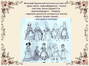 Женский барочный костюм состоял из: - двух юбок: нижней(фрипон - более светла