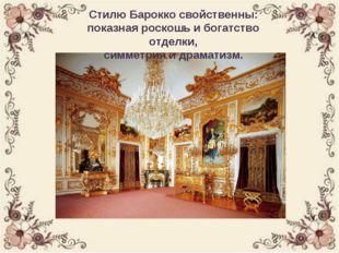 Стилю Барокко свойственны: показная роскошь и богатство отделки, симметрия и
