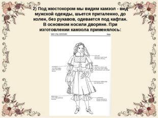 2) Под жюстокором мы видим камзол - вид мужской одежды, шьется приталенно, до