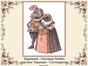 "Художник - Леонард Любин, картина ""Барокко - Голландская мода"" ."