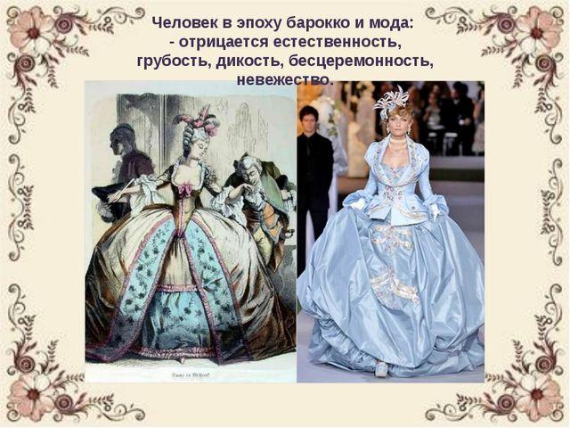 Человек в эпоху барокко и мода: - отрицается естественность, грубость, дикост...