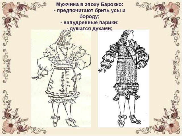 Мужчина в эпоху Барокко: - предпочитают брить усы и бороду; - напудренные пар...