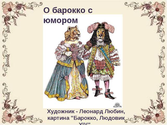 "Художник - Леонард Любин, картина ""Барокко, Людовик XIV"" . О барокко с юмором"