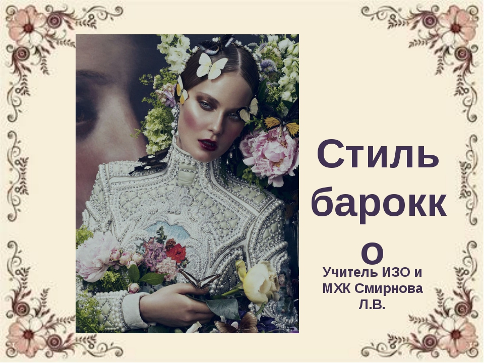 Стиль барокко Учитель ИЗО и МХК Смирнова Л.В.