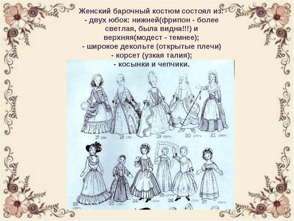 Женский барочный костюм состоял из: - двух юбок: нижней(фрипон - более светла...