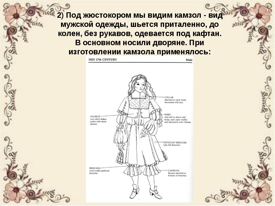 2) Под жюстокором мы видим камзол - вид мужской одежды, шьется приталенно, до...