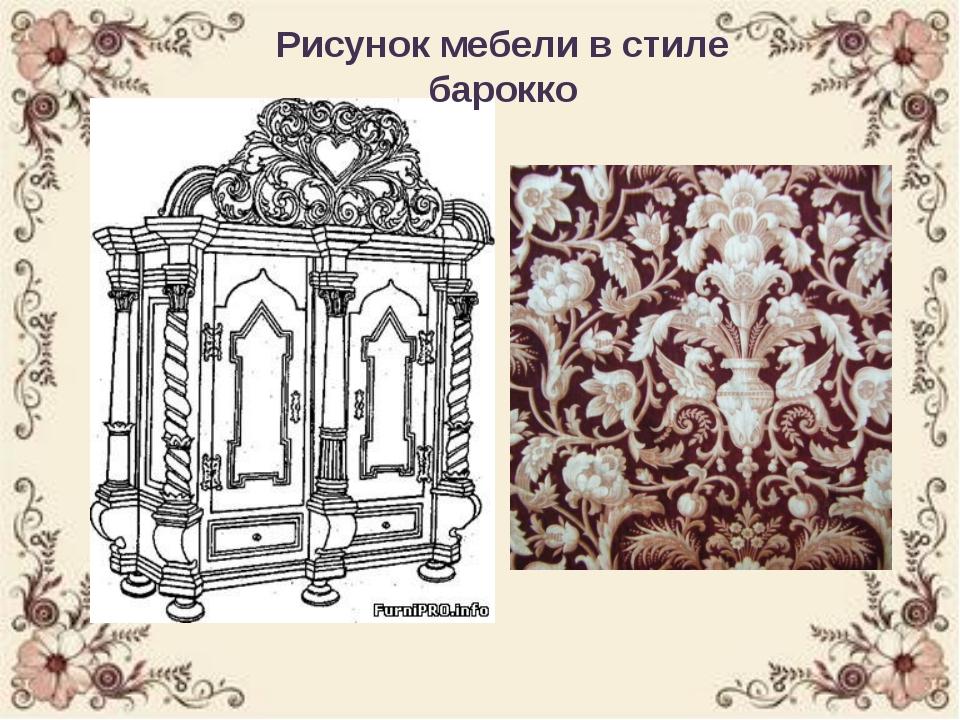 Рисунок мебели в стиле барокко
