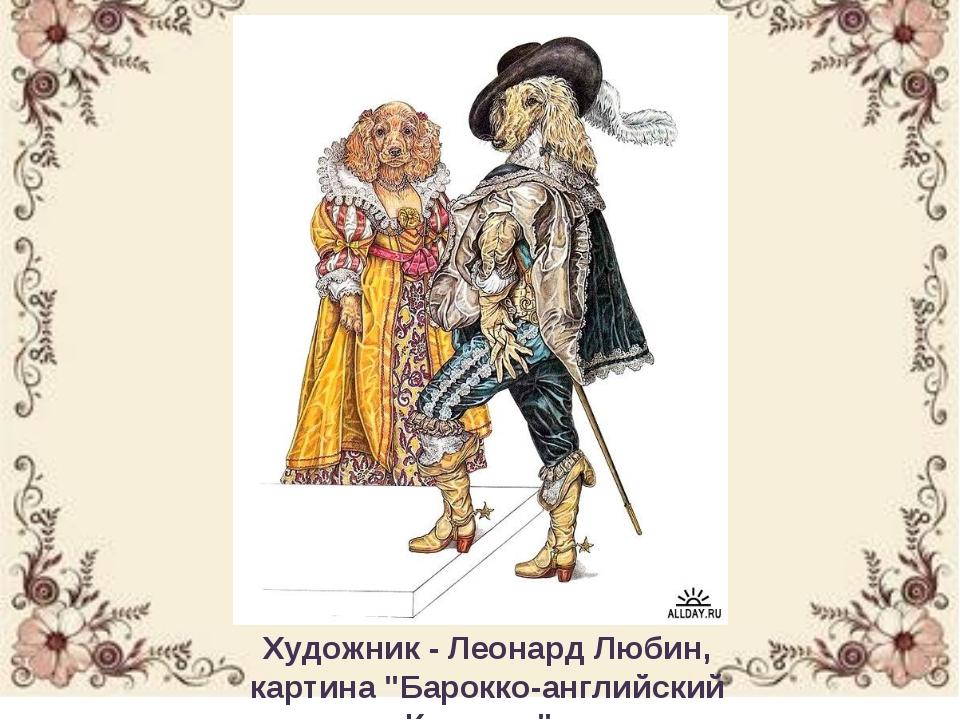 "Художник - Леонард Любин, картина ""Барокко-английский Кавалер"" ."