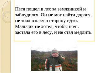 Петя пошел в лес за земляникой и заблудился. Он не мог найти дорогу, не знал