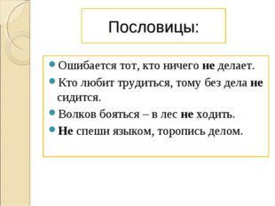 Пословицы: Ошибается тот, кто ничего не делает. Кто любит трудиться, тому без