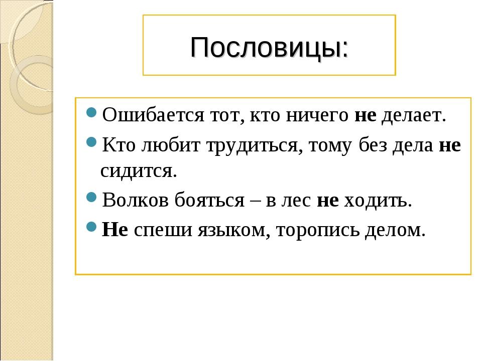 Пословицы: Ошибается тот, кто ничего не делает. Кто любит трудиться, тому без...
