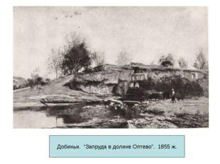 """Добиньи. """"Запруда в долине Оптево"""". 1855 ж."""