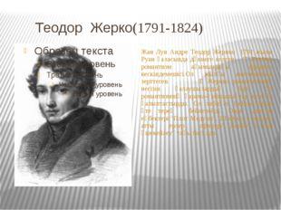 Теодор Жерко(1791-1824) Жан Луи Андре Теодор Жерико 1791 жылы Руан қаласында