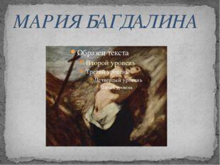 МАРИЯ БАГДАЛИНА
