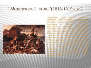 """"""" Медеузаның салы""""(1818-1819ж.ж.) """"Медузаның"""" салы 1819 ж. Полотнасы суретші"""