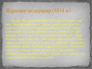 Жерико бұл шығармасында 1814 жылы,Француздар мен Орыстар арасындағы болған р