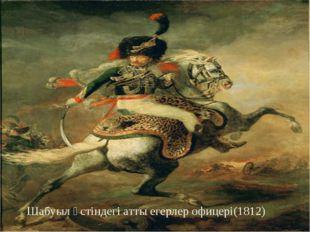 Шабуыл үстіндегі атты егерлер офицері(1812)