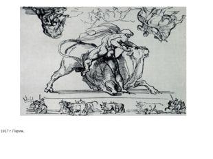 . Человек, повергающий быка. Рисунок. Тушь, перо. Ок. 1817 г. Париж,