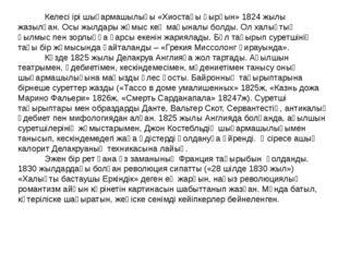 Келесі ірі шығармашылығы «Хиостағы қырғын» 1824 жылы жазылған. Осы жылдары ж