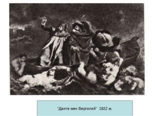 """Данте мен Вергилий"" 1822 ж."