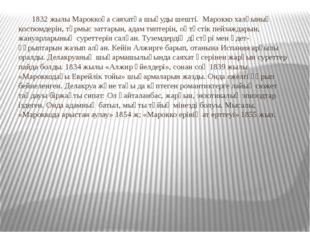 1832 жылы Мароккоға саяхатқа шығуды шешті. Марокко халқының костюмдерін, тұр