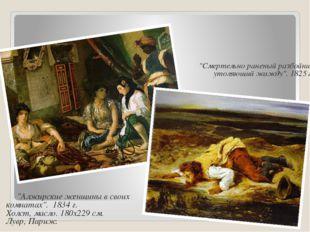 """Алжирские женщины в своих комнатах"". 1834 г. Холст, масло. 180х229 см. Лувр"