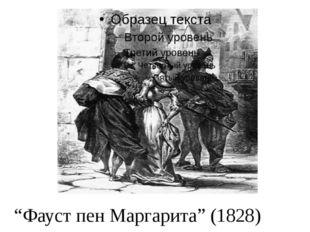 """""""Фауст пен Маргарита"""" (1828)"""
