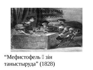 """""""Мефистофель өзін таныстыруда"""" (1828)"""