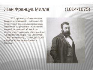 Жан Француа Милле (1814-1875) XX ғ ортасында дүниеге келген француз кескіндем