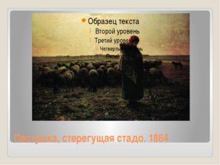Пастушка, стерегущая стадо. 1864