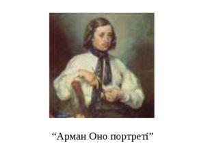 """""""Арман Оно портреті"""""""