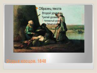Отдых косцов. 1848