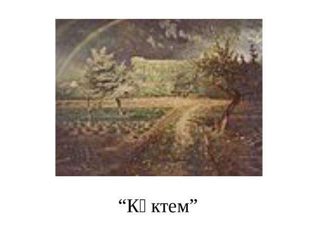 """""""Көктем"""""""