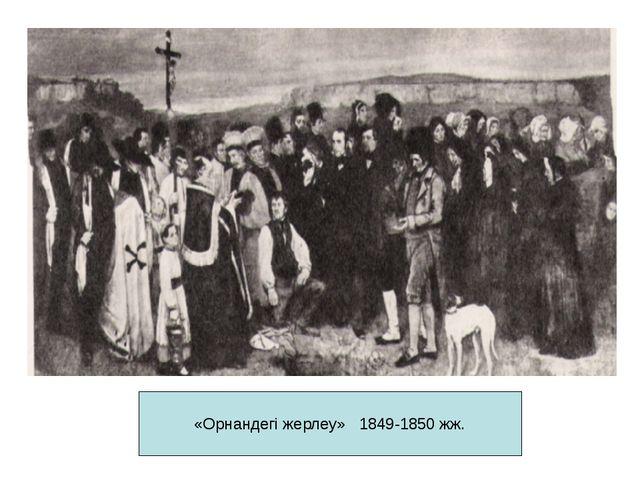 «Орнандегі жерлеу» 1849-1850 жж.