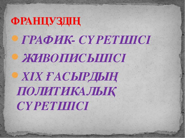 ГРАФИК- СҮРЕТШІСІ ЖИВОПИСЬШІСІ ХІХ ҒАСЫРДЫҢ ПОЛИТИКАЛЫҚ СҮРЕТШІСІ ФРАНЦУЗДІҢ