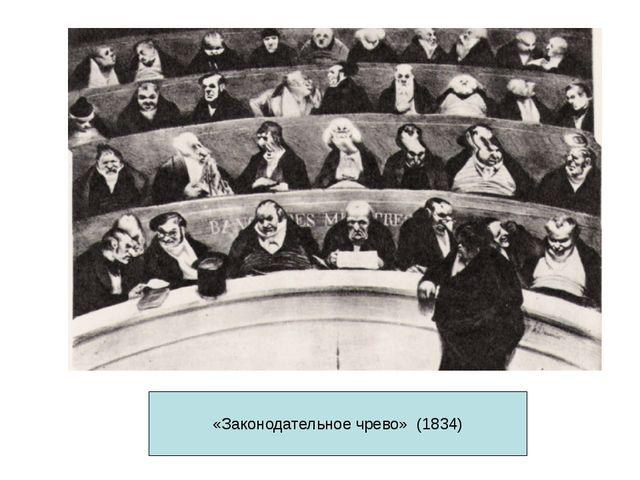 «Законодательное чрево» (1834)