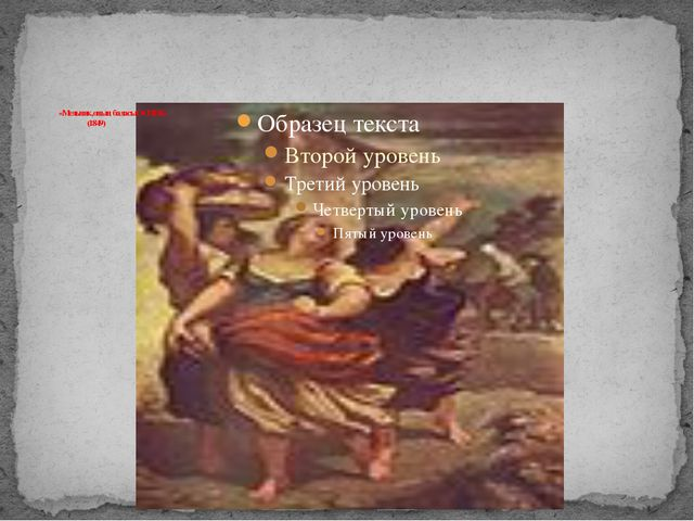 «Мельник, оның баласы ОСПЕК» (1849)