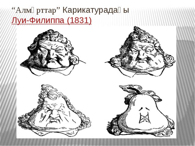 """Алмұрттар"" Карикатурадағы Луи-Филиппа (1831)"