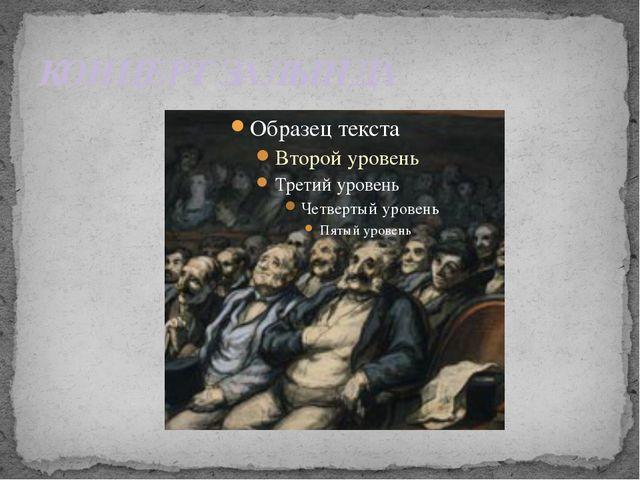 КОНЦЕРТ ЗАЛЫНДА