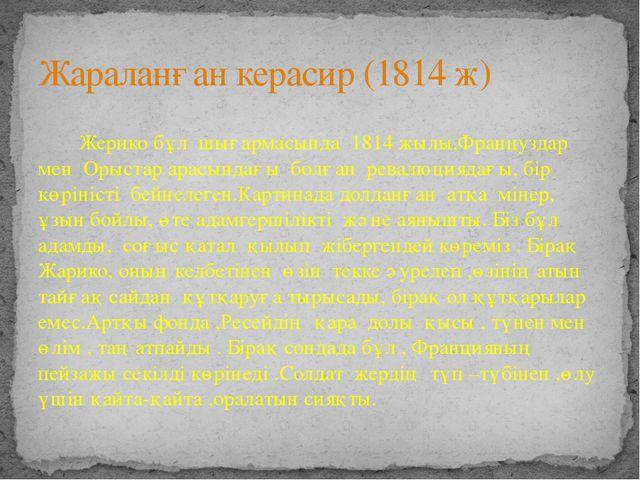Жерико бұл шығармасында 1814 жылы,Француздар мен Орыстар арасындағы болған р...