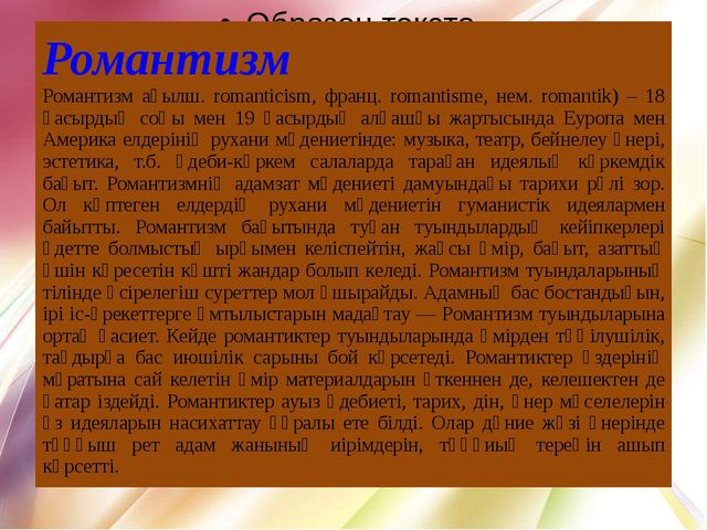 Романтизм Романтизм ағылш. romantіcіsm, франц. romantіsme, нем. romantіk) – 1...