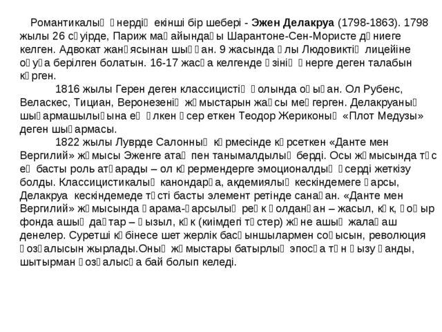Романтикалық өнердің екінші бір шебері - Эжен Делакруа (1798-1863). 1798 жылы...