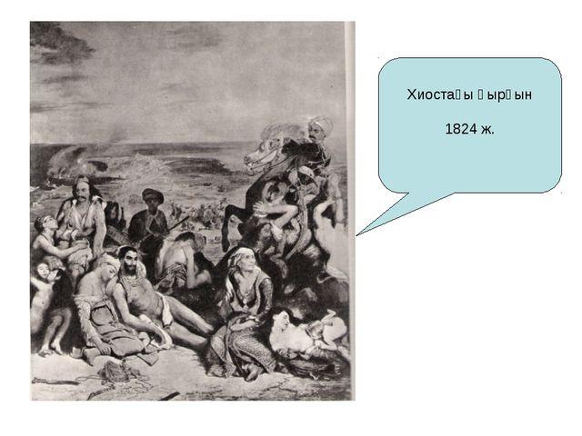 Хиостағы қырғын 1824 ж.
