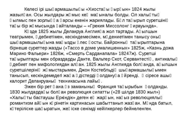Келесі ірі шығармашылығы «Хиостағы қырғын» 1824 жылы жазылған. Осы жылдары ж...